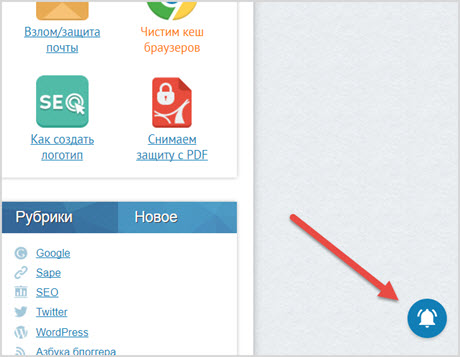 кнопка подписки на Пуш