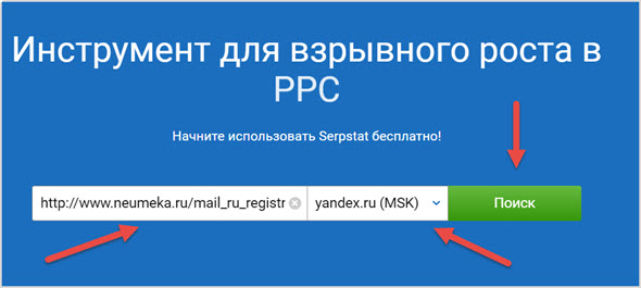 анализ страницы в Серпстат