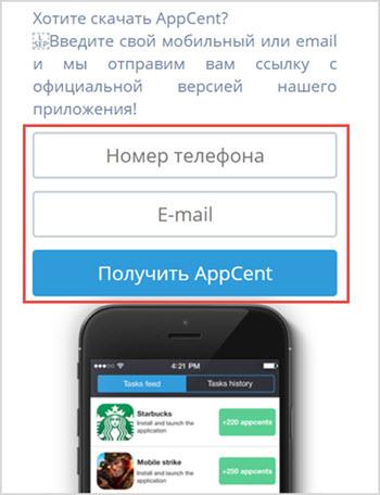 установка апп цент