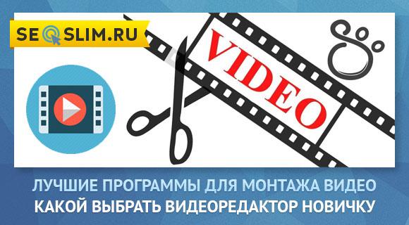 ТОП известных программ и видеоредакторов видео