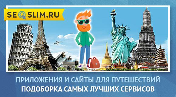 ТОП сайтов и приложений для путешествий