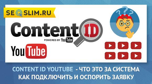 Что такое Content ID YouTube