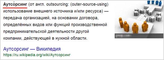 аутсорсинг википедия