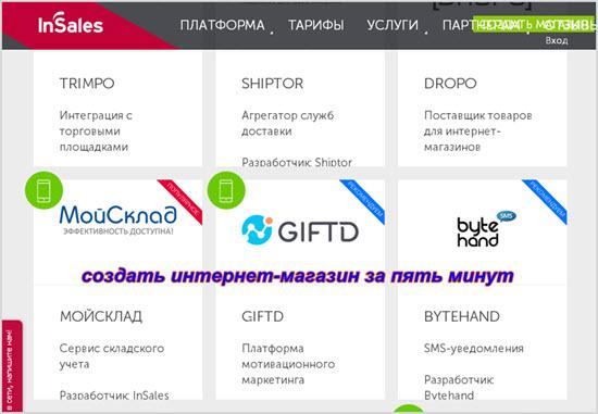 онлайн конструкторы сайтов