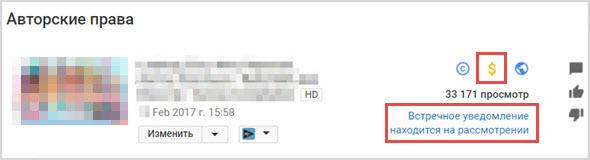 начало спора YouTube