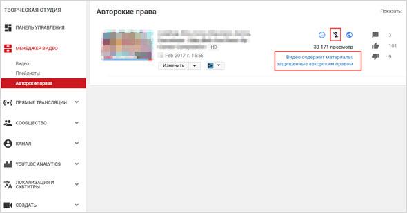 видео с нарушением авторских прав
