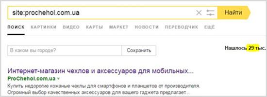 количество страниц в Яндекс