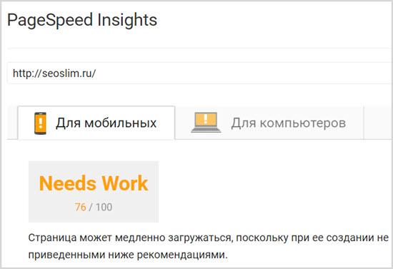 Проверка скорости загрузки seoslim.ru