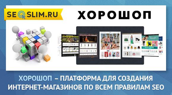 Платформа для интернет-магазина от Хорошоп