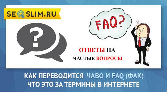 Как переводится и расшифровывается FAQ и ЧАВО