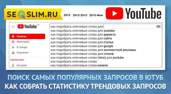 Как проверить частотность запросов YouTube
