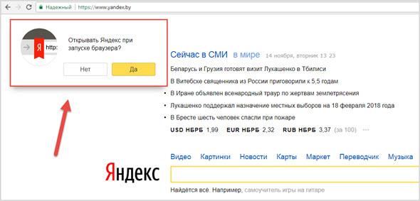 предложение от Яндекса
