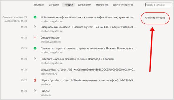 очистить историю в Яндексе