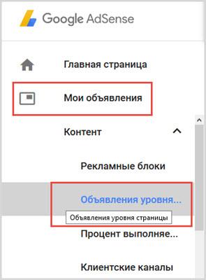аккаунт Адсенс
