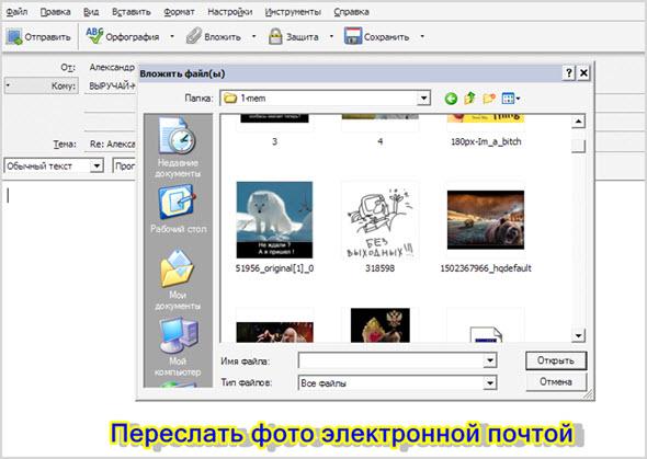 Как переслать по почте фотографии