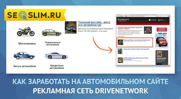 Автомобильная рекламная сеть DriveNetwork