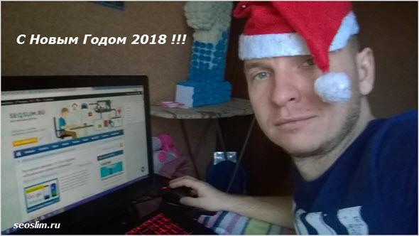 Максим Войтик Автор блога seoslim.ru