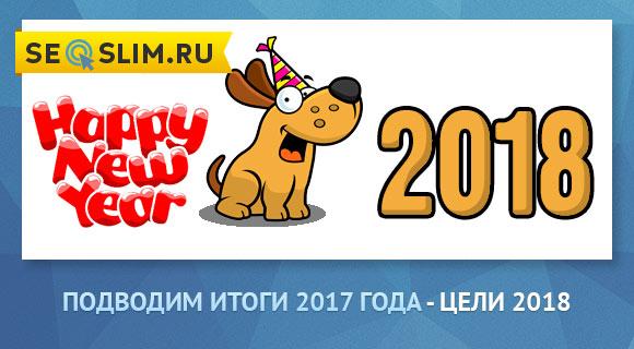 Подводим итоги 2017 года сайта seoslim.ru