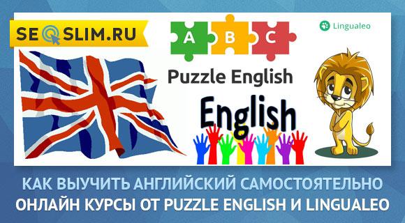 Самостоятельное изучение английского языка онлайн