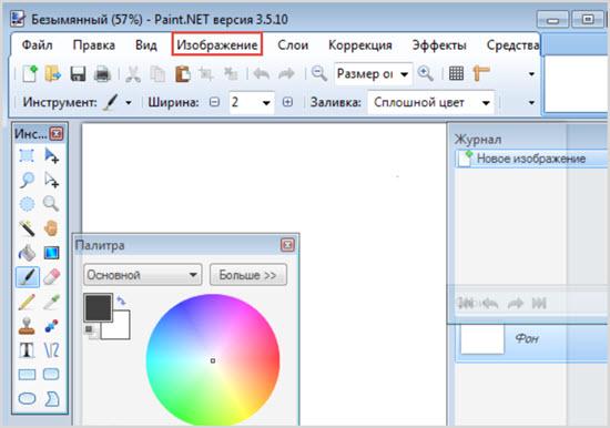 Paint.net программа