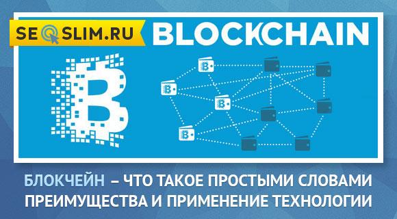 Возможности, преимущества и применение технологии Blockchain