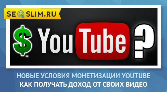 Ютуб изменил правила монетизации каналов