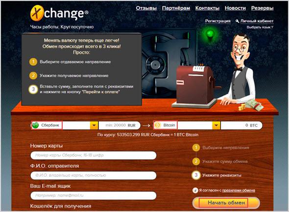 сервис xchange.cash
