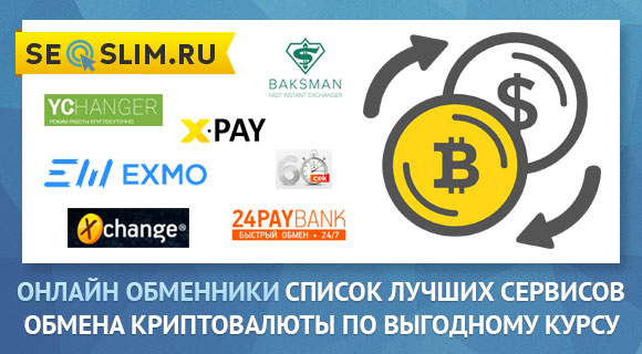 Обменники биткоин yandex суммы