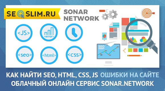 Сервис мониторинга и анализа сайтовSonar.Network