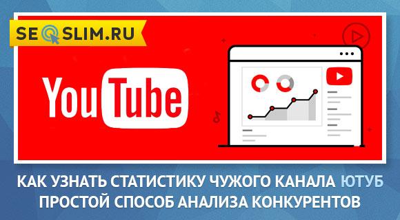 Сервисы анализа статистики Ютуб каналов конкурентов