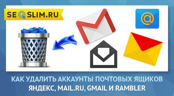 Как удалить почту на майле гмайле рамблере и яндексе