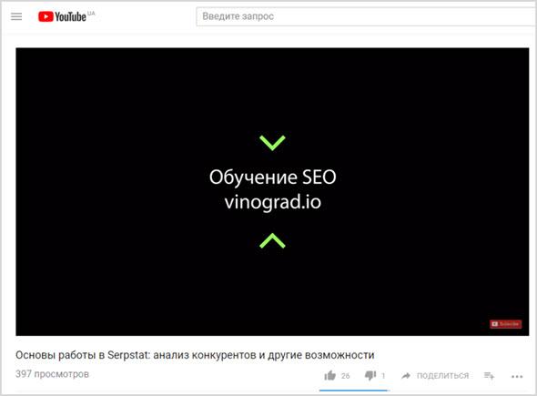 Видео на ютьюбе