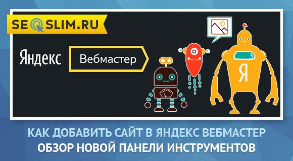 Обзор новогоYandex Webmaster