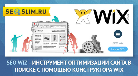 Обзор приложения конструктораWix SEO Wiz