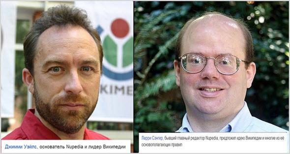 основатели Wiki
