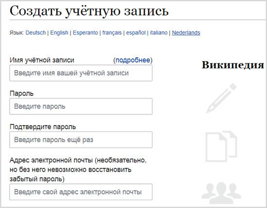 регистрация в Вики