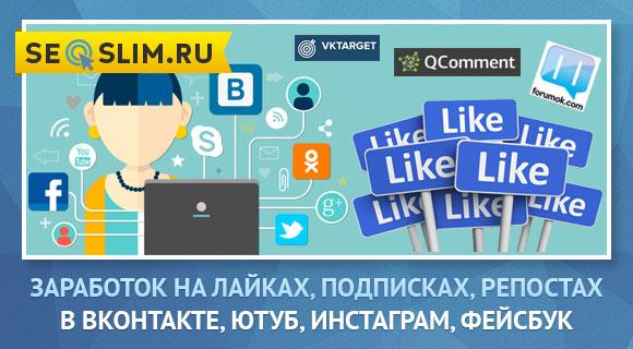 Лучшие сервисы заработка на лайках в социальных сетях