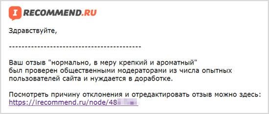 Уведомление на почту