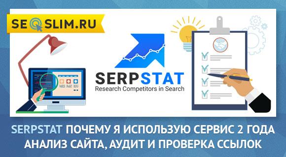 Как использовать seo платформу Serpstat