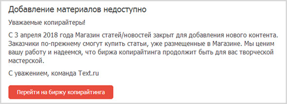 Магазин статей в тексте.ру