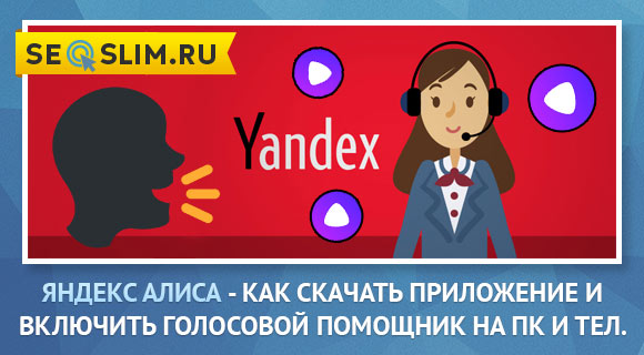 Что умеет обновлённая Alice от Яндекс