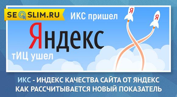 Новый показатель качества сайта ИКС от Яндекс