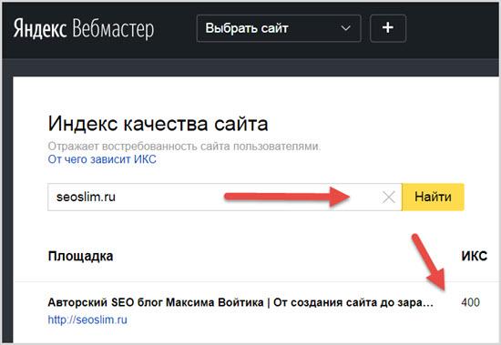 Уровень качества seoslim.ru