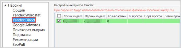 аккаунты Яндекс