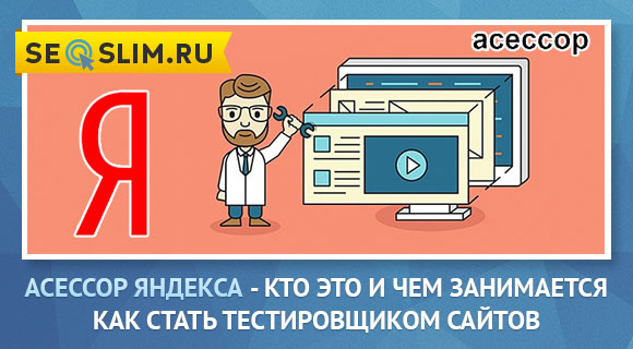 Чем занимаются асессоры в Яндексе