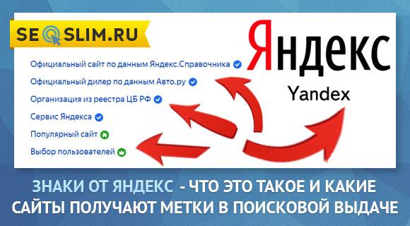 Что такое знаки от Яндекс