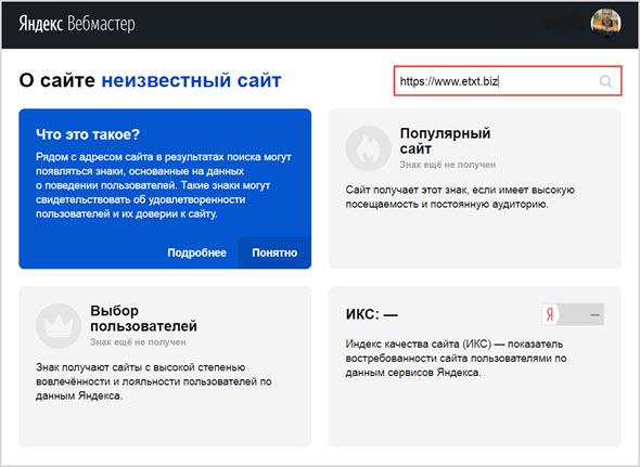 панель для вебмастеров
