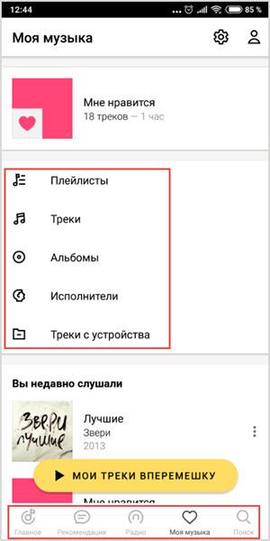 обзор мобильного приложения