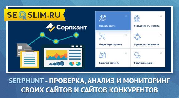 Как анализировать и мониторить сайты в онлайн сервисе Серпхант