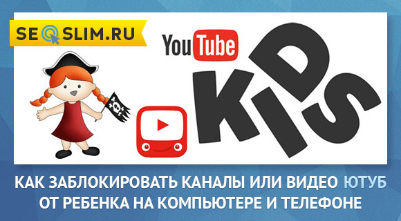 Способы блокировки содержимого на YouTube от детей